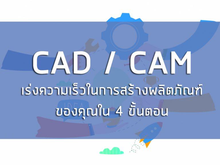 CAD/CAM เร่งความเร็วในการสร้างผลิตภัณฑ์